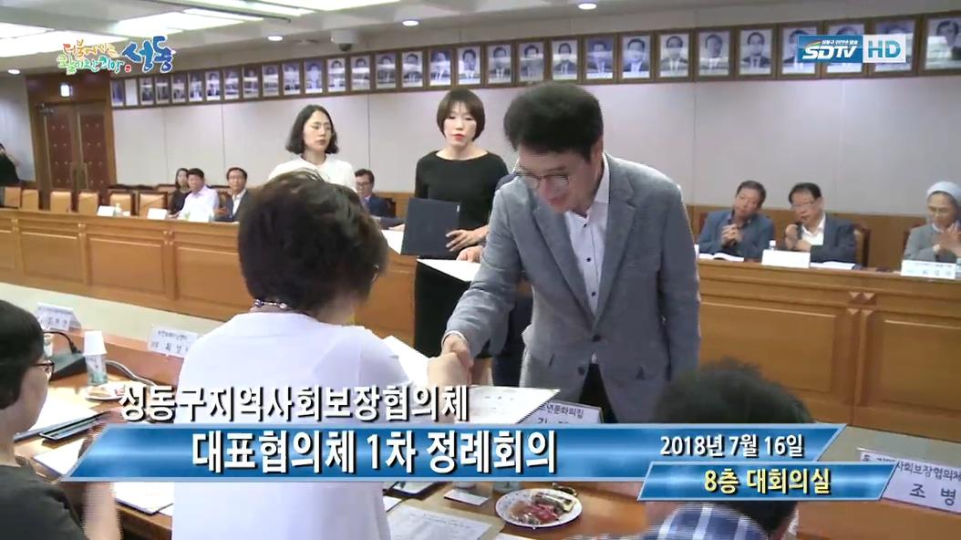 [영스] 지역사회보장협...