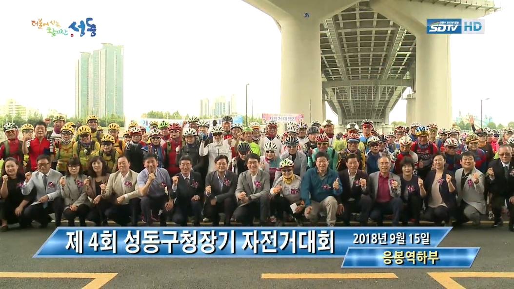 [영스] 제4회 성동구...