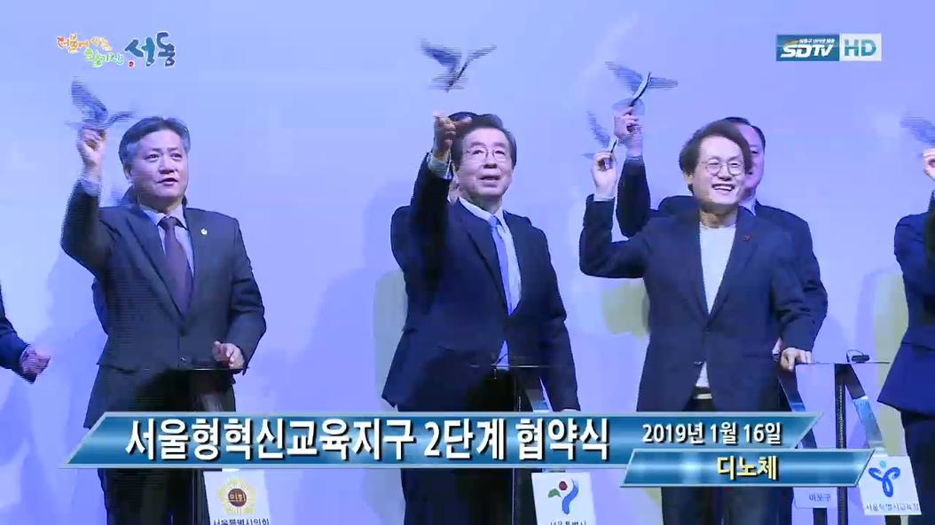 [영스] 서울형 혁신교...
