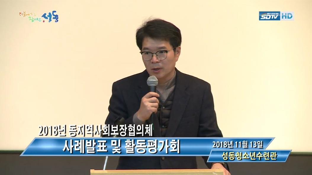 [영스] 동 지역사회보...