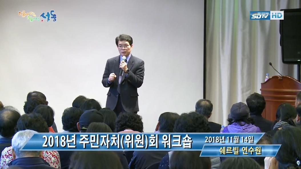 [영스] 주민자치 위원...