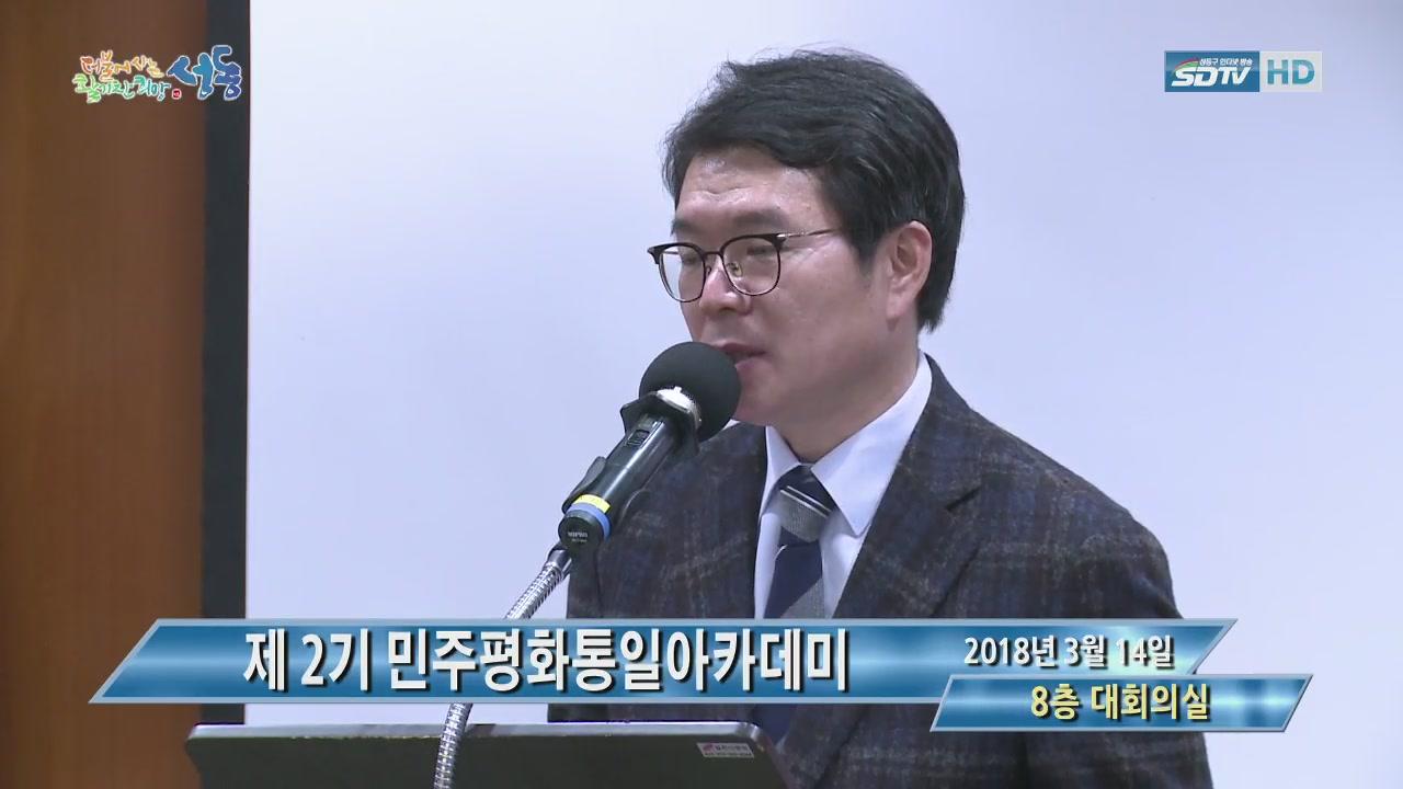 [영스] 제2기 민주평...