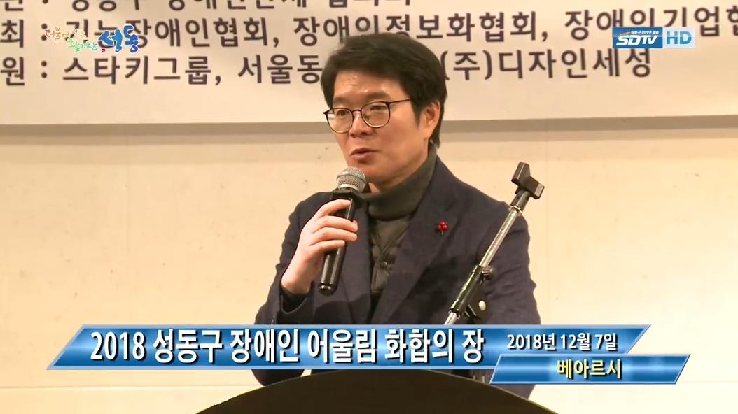 [영스] 2018 성동...