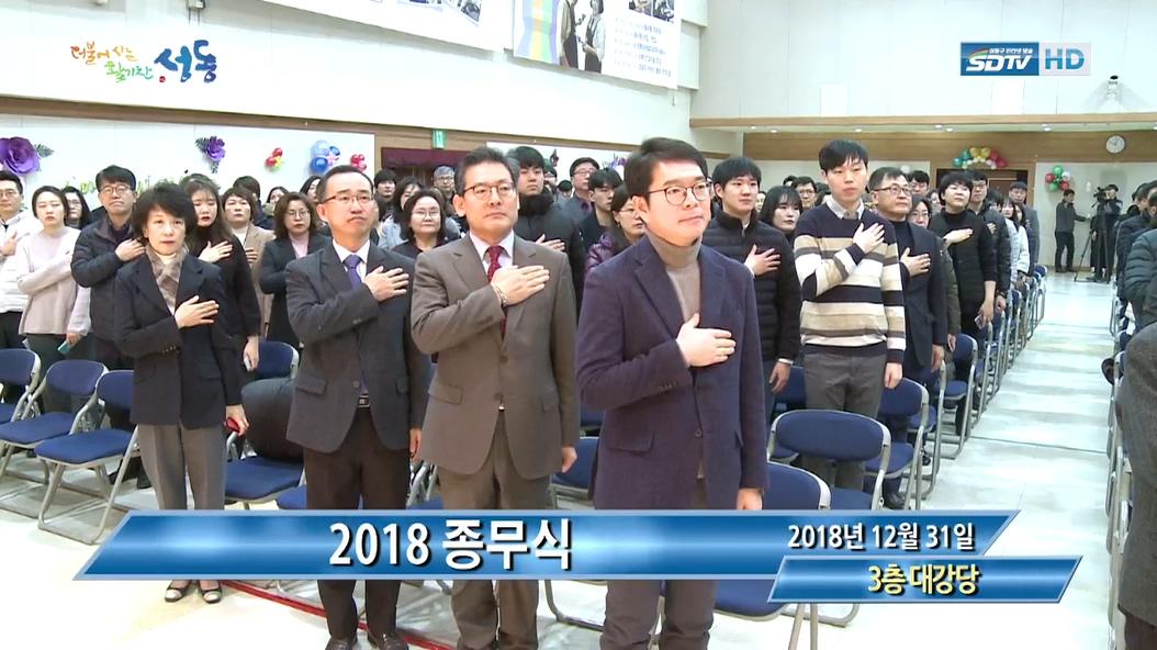 [영스] 2018 종무...