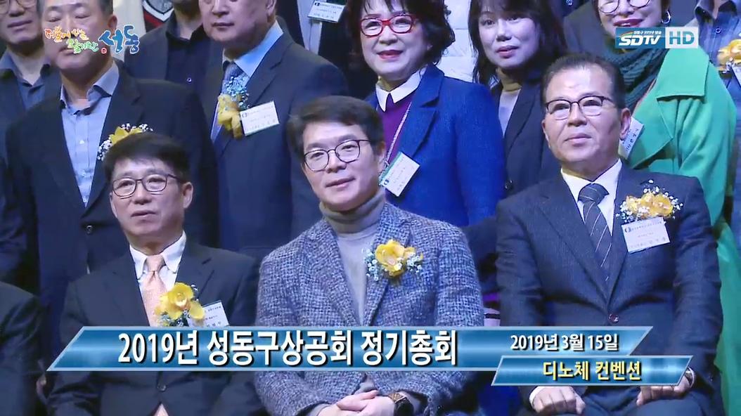 [영스] 성동구 상공회...