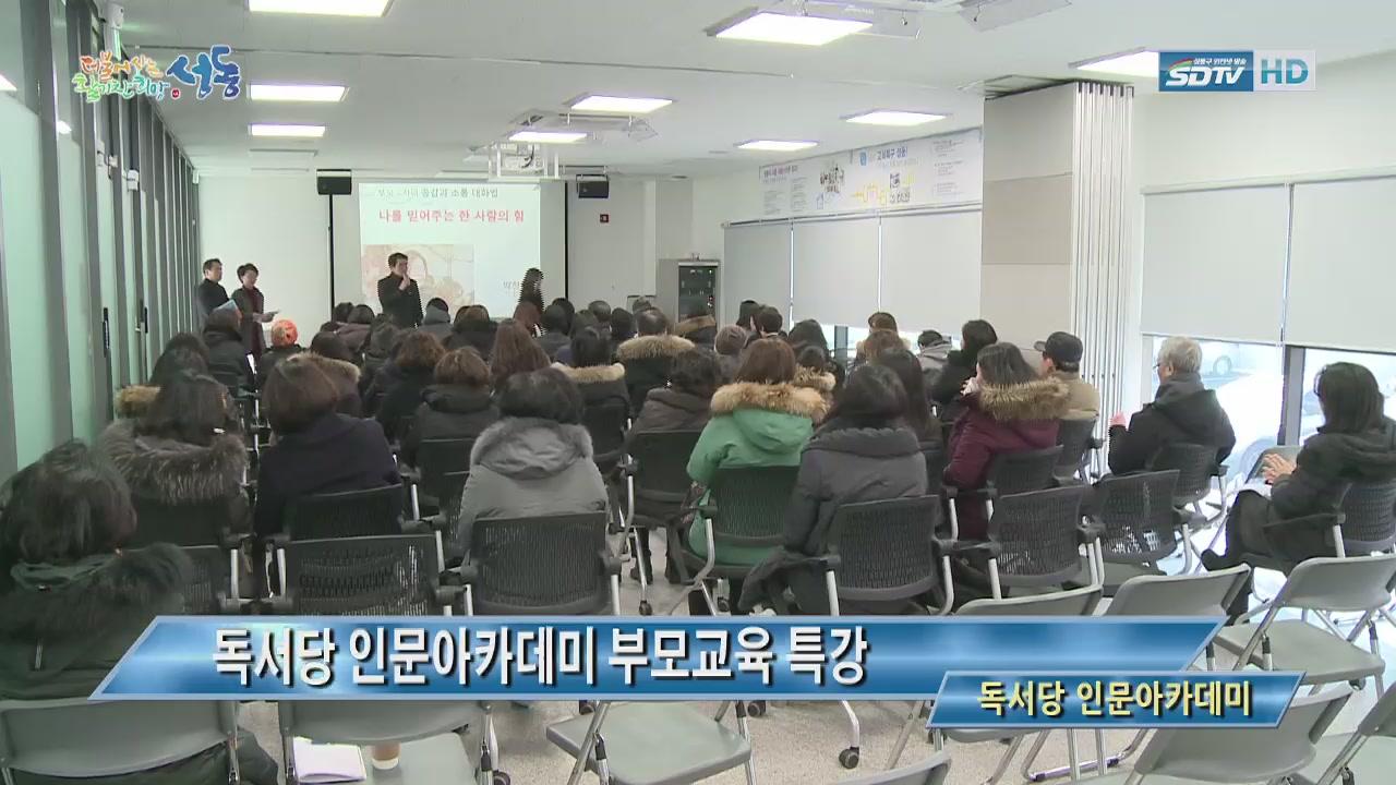 [영스] 독서당인문아카...