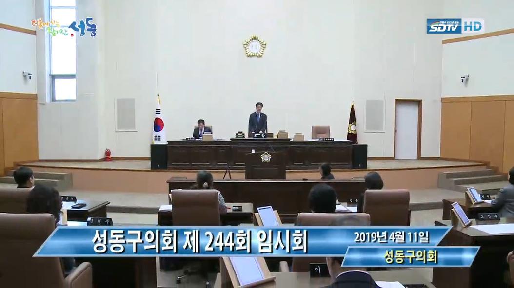 [영스] 성동구의회 제...