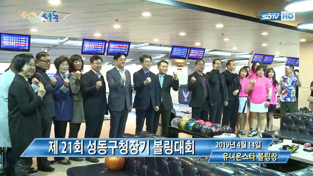 [영스] 제21회 성동...