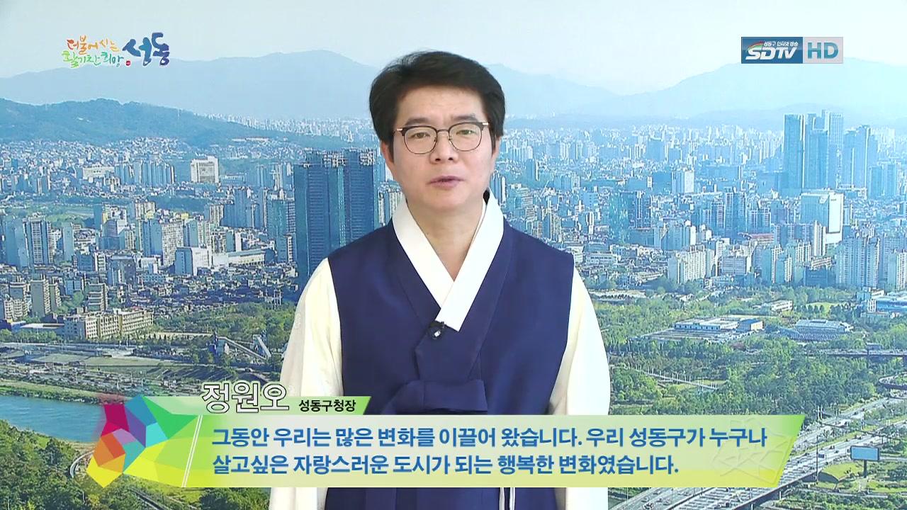 2018년 정원오 성동...
