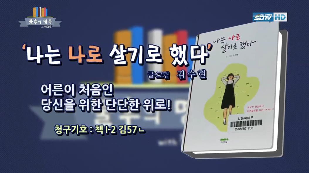 불후의 명북 3회...