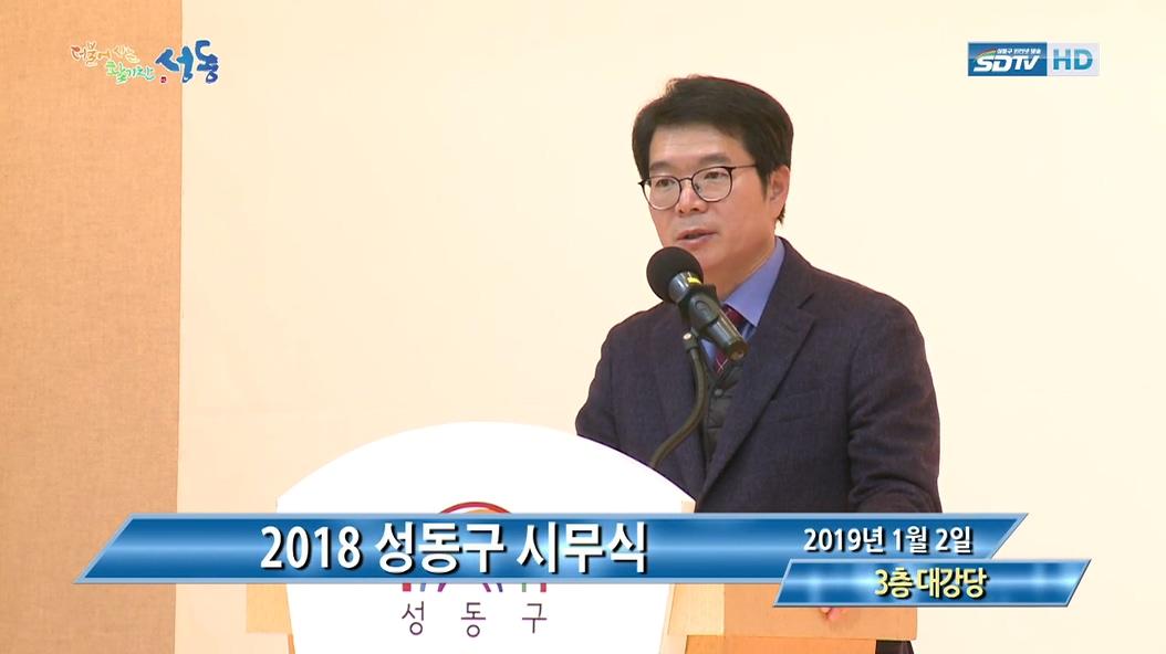 [영스] 2019 성동...