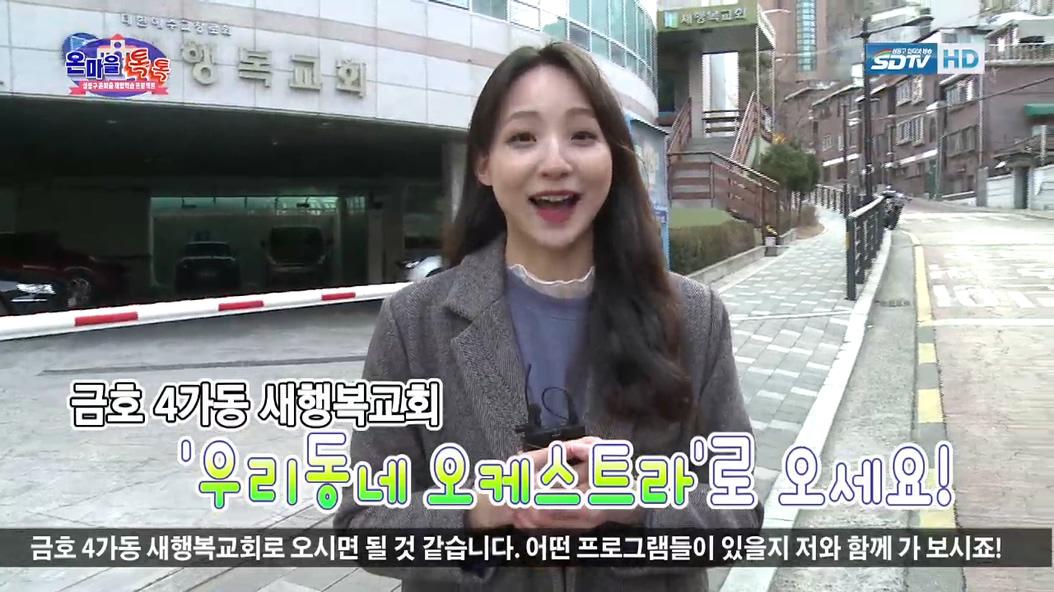 2019 온마을톡톡 [...