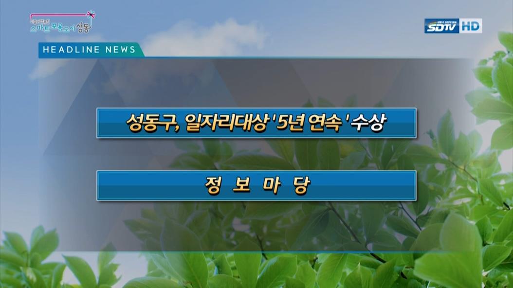 [22회]성동포커스 2...