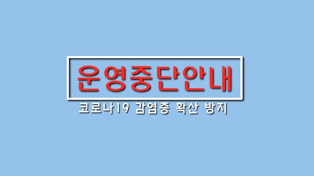 성동구 공공시설 운영중...