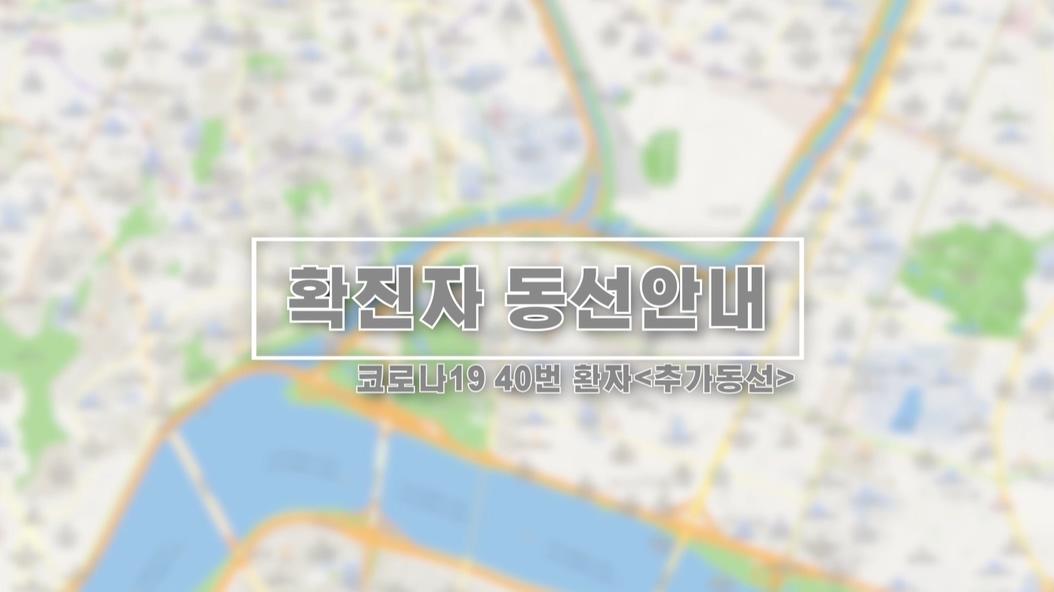 성동구 코로나19 40...