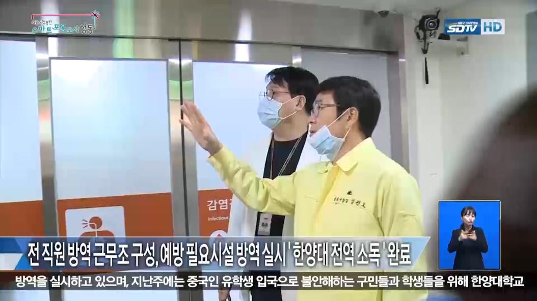 [기획특집]성동구 코로...