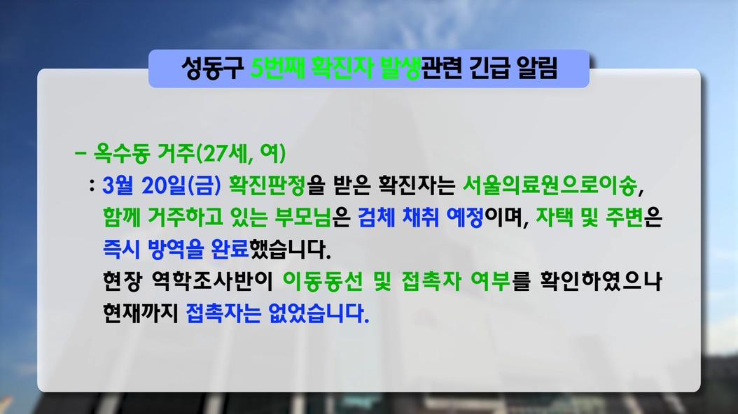 성동구 코로나19 5번...