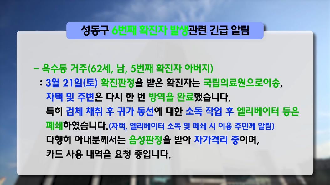 성동구 코로나19 6번...