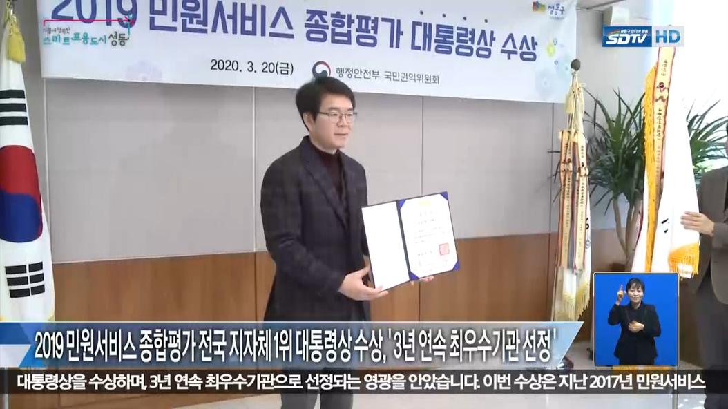 [기획특집]성동구 민원...