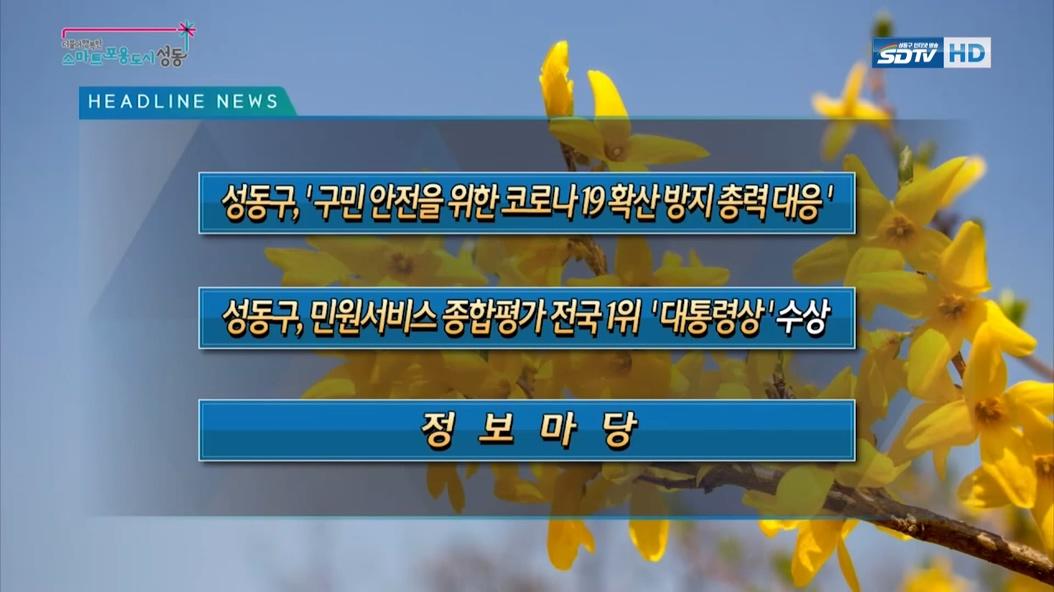 [12회]성동포커스 2...