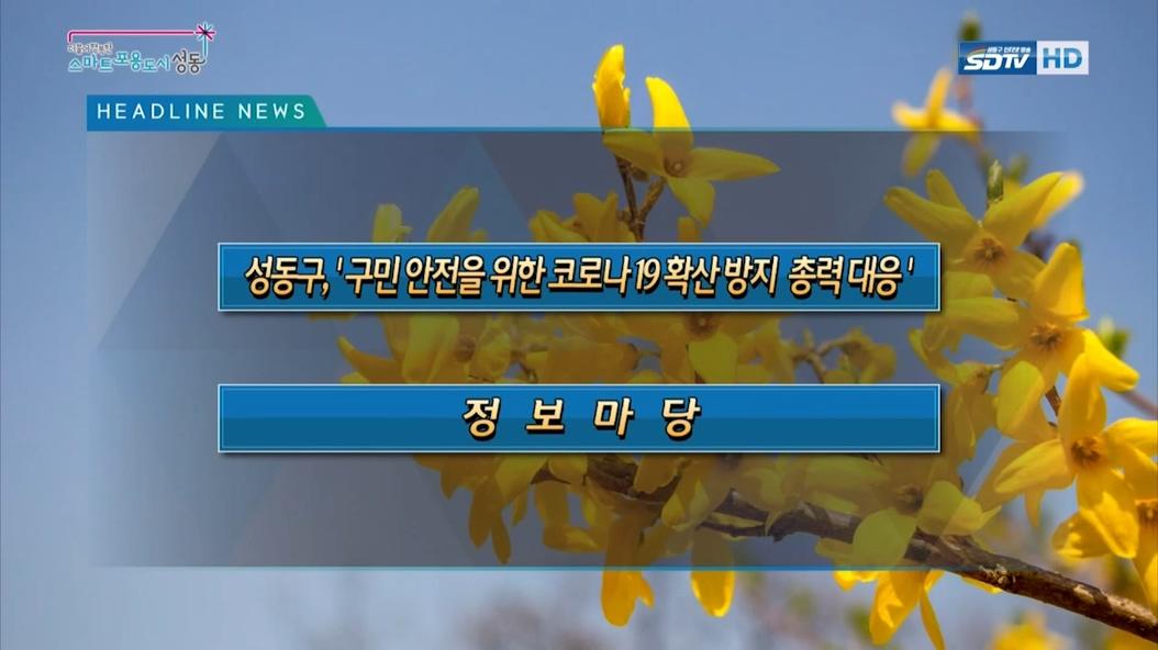 [13회]성동포커스 2...