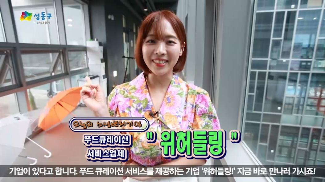 어서옵소셜 13회 (2...