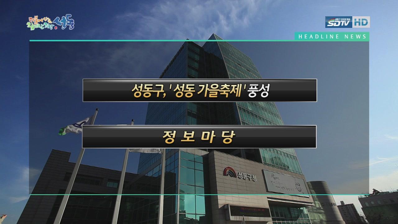 [39회]성동포커스...