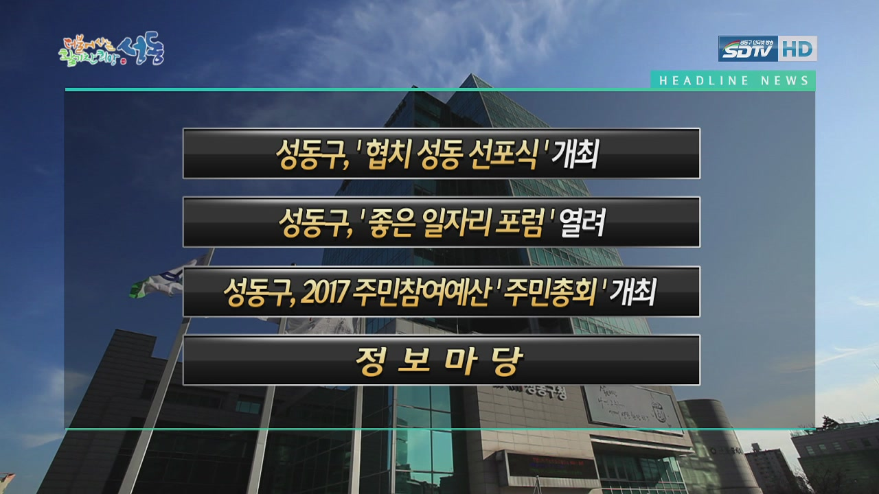 [38회]성동포커스...