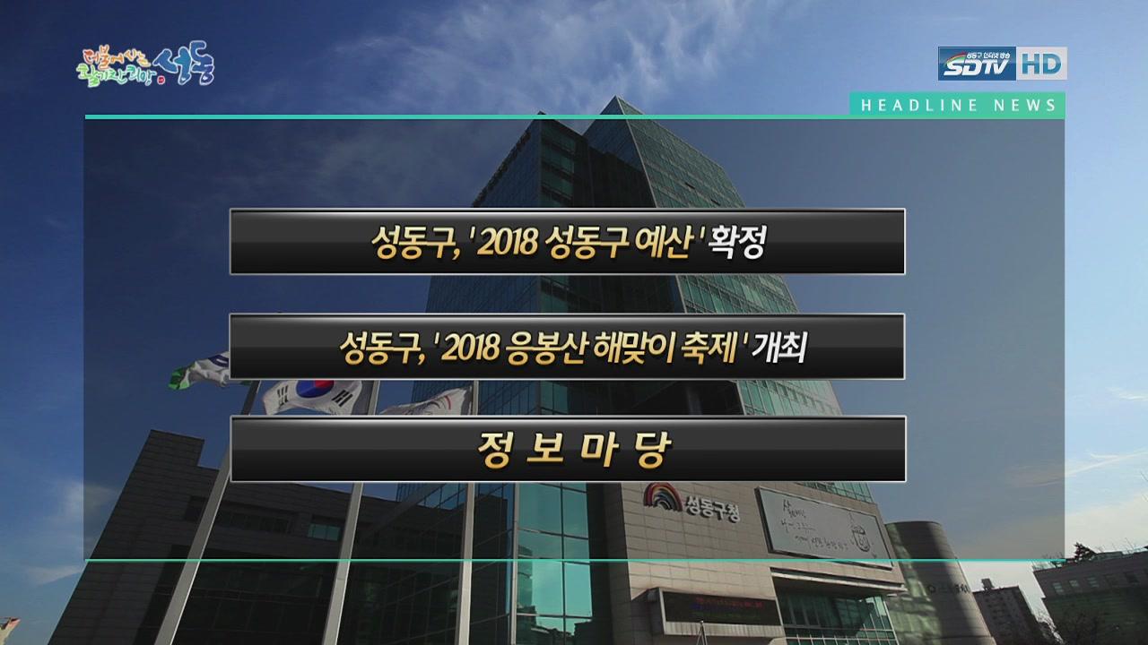 [51회]성동포커스...