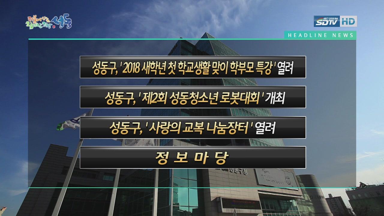 [56회]성동포커스...
