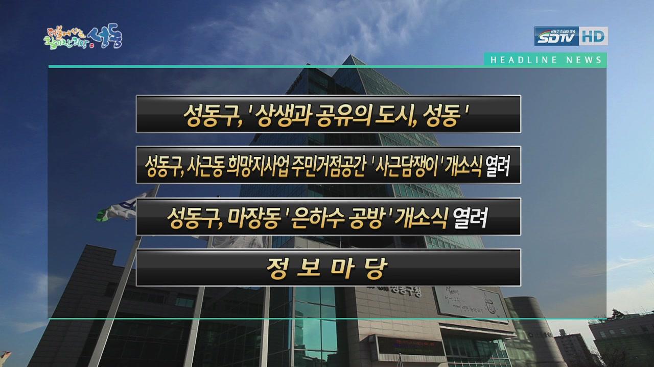 [11회]성동포커스 2...