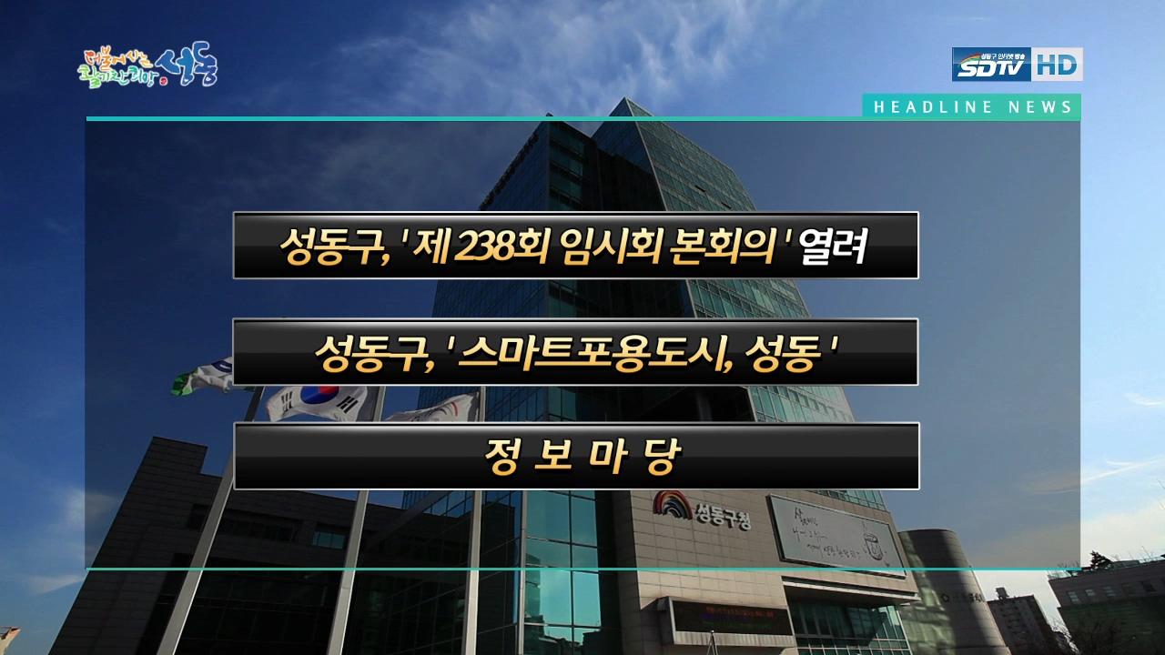 [28회]성동포커스 2...