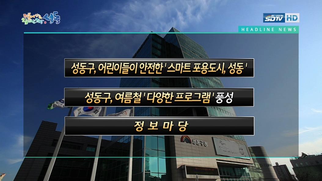 [31회]성동포커스 2...