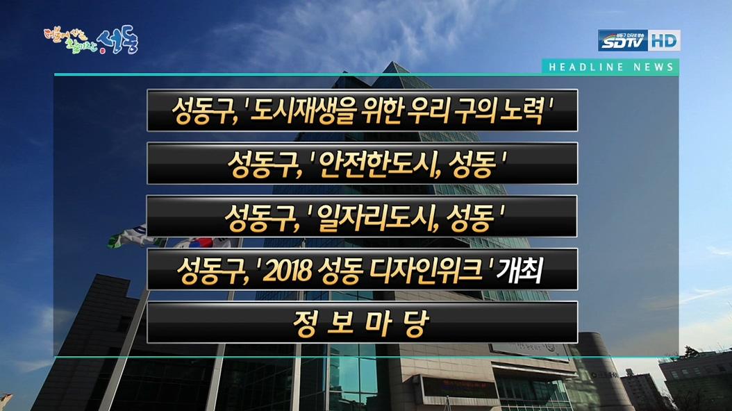 [37회]성동포커스 2...