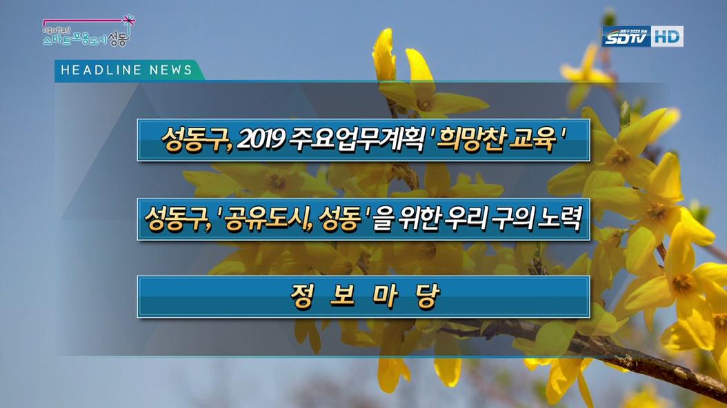 [14회]성동포커스 2...