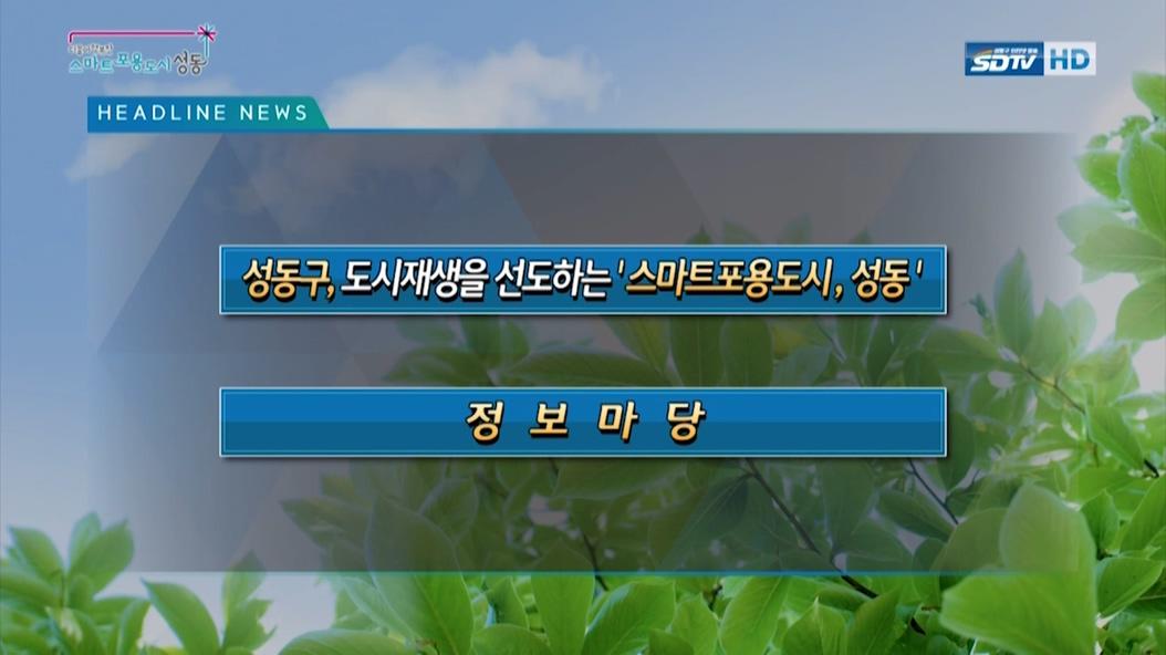 [23회]성동포커스 2...