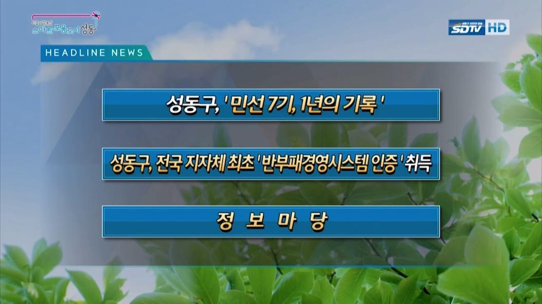 [26회]성동포커스 2...