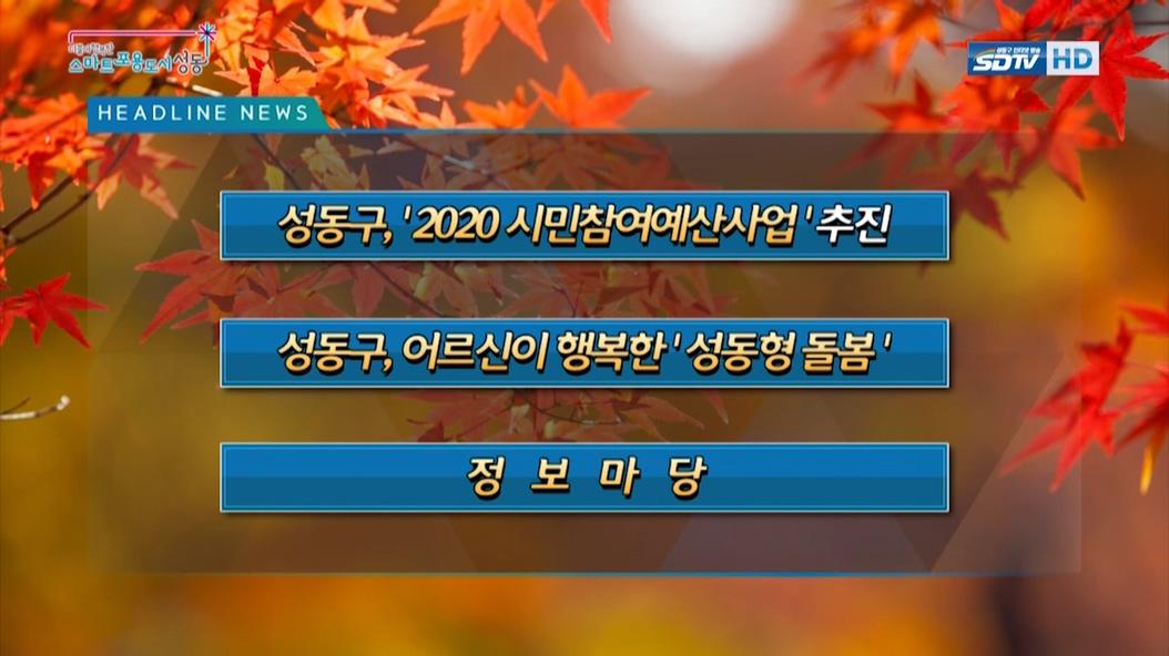 [39회]성동포커스 2...