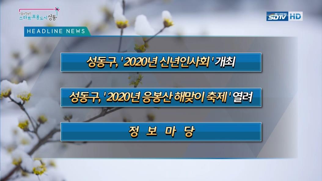 [1회]성동포커스 20...