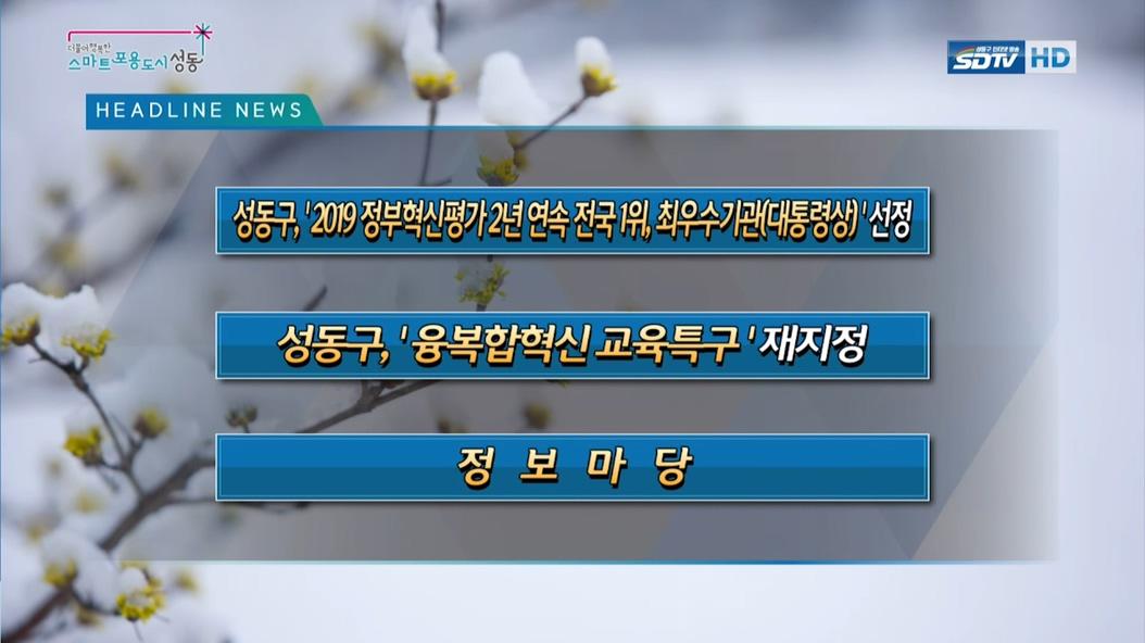 [2회]성동포커스 20...