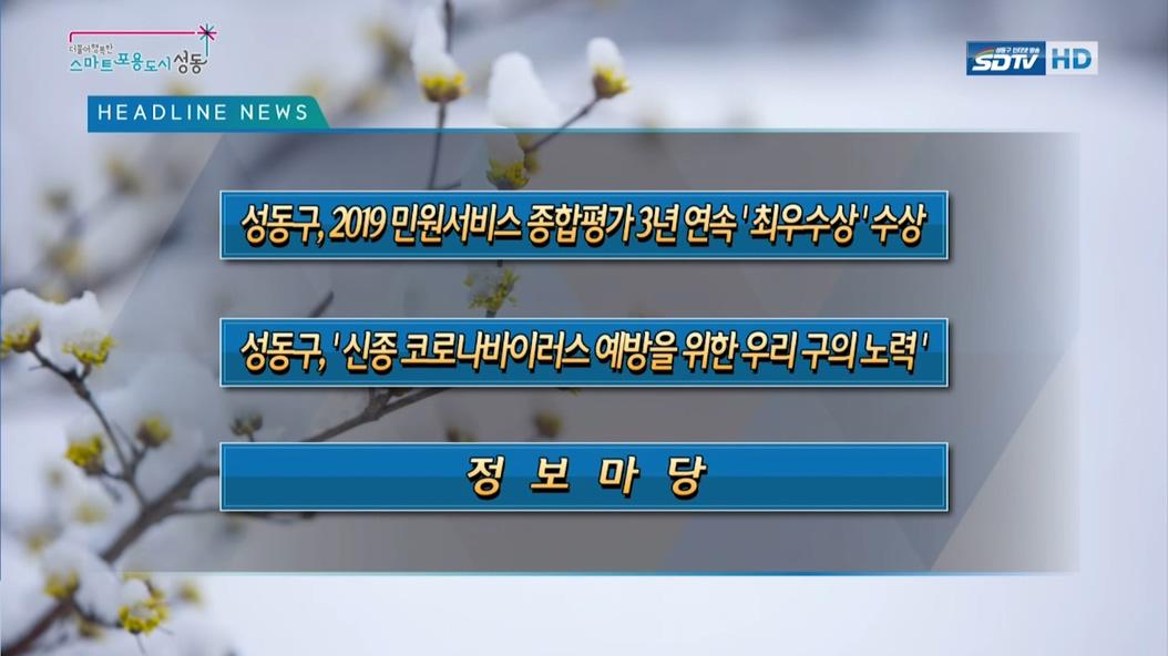 [6회]성동포커스 20...