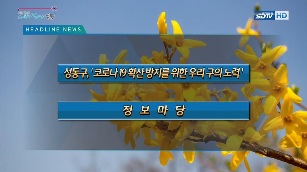 [8회]성동포커스 20...