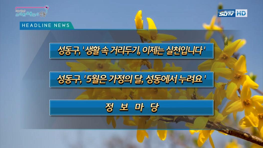 [19회]성동포커스 2...