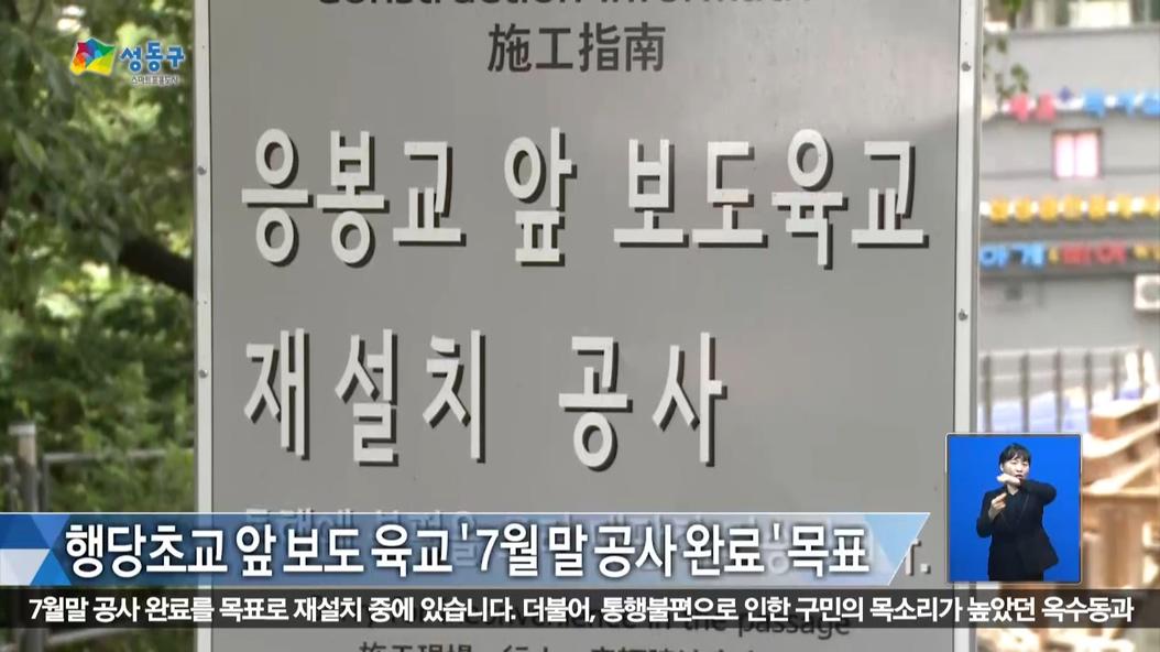 [기획특집]성동구 주민...