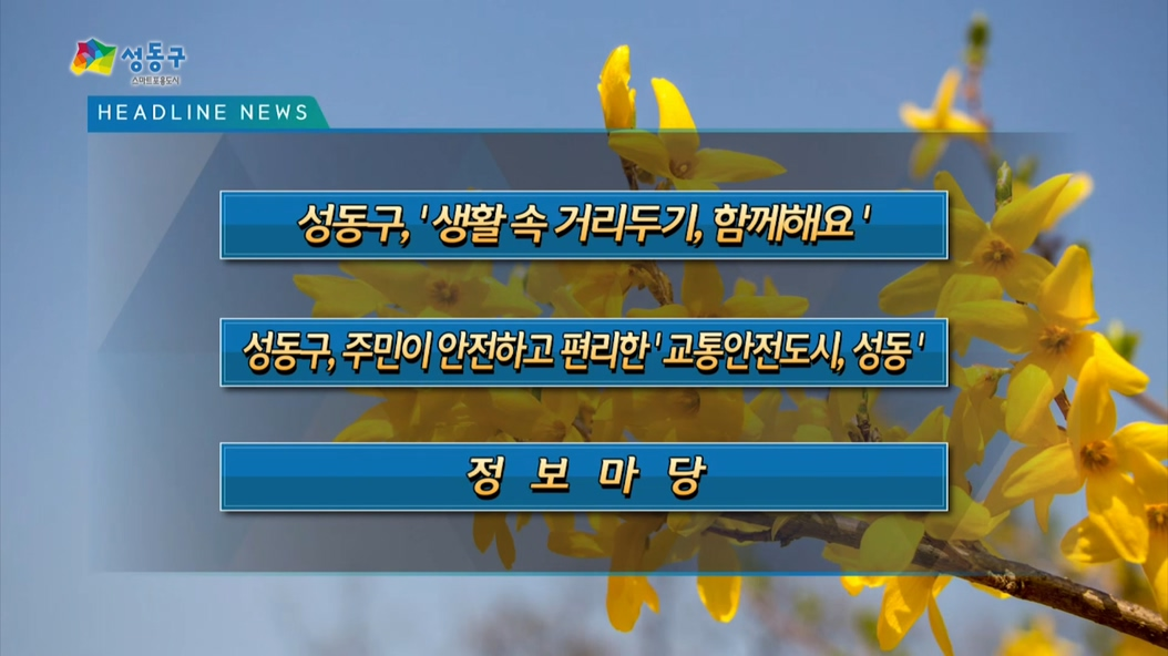 [20회]성동포커스 2...