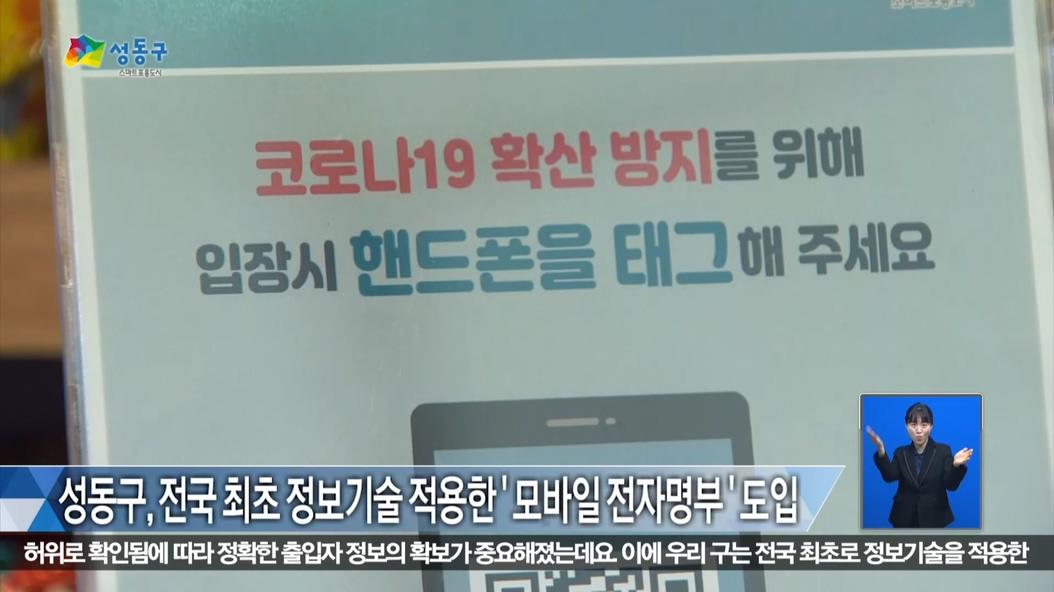 [기획특집]성동구 구민...