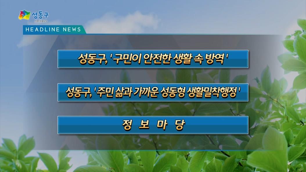 [21회]성동포커스 2...